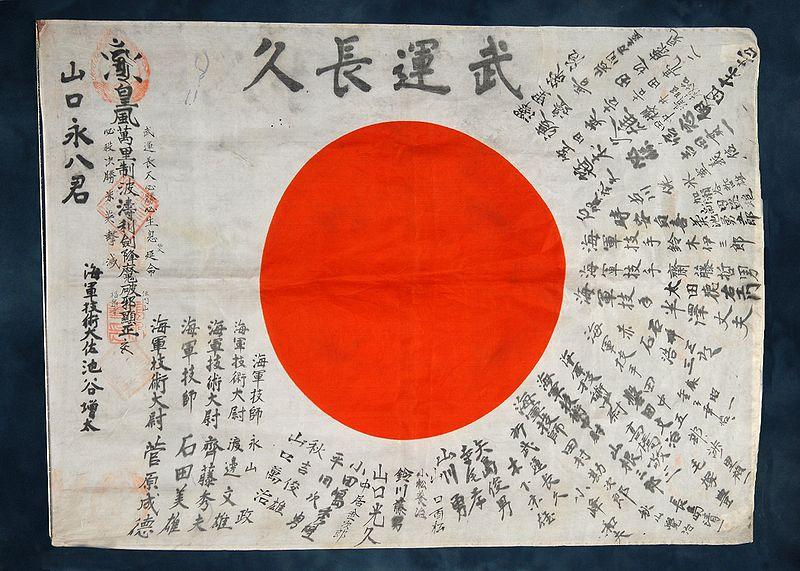 800px-Signed_Hinomaru_flag_of_Eihachi_Yamaguchi